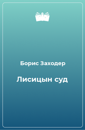 Лисицын суд
