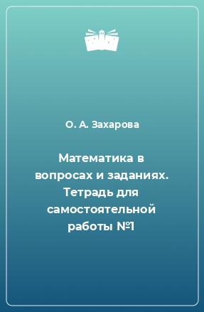 Математика в вопросах и заданиях. Тетрадь для самостоятельной работы №1