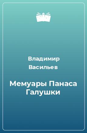Мемуары Панаса Галушки