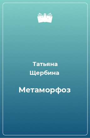 Метаморфоз