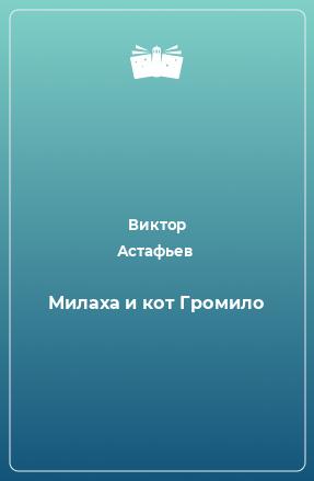 Книга Милаха и кот Громило