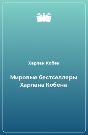 Мировые бестселлеры Харлана Кобена