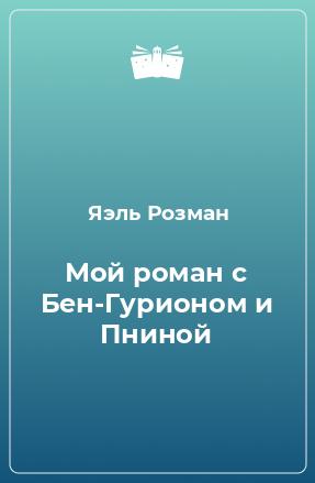 Мой роман с Бен-Гурионом и Пниной