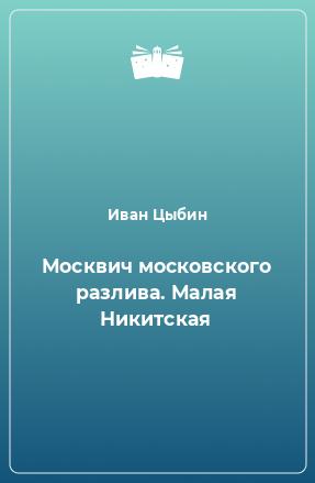 Москвич московского разлива. Малая Никитская