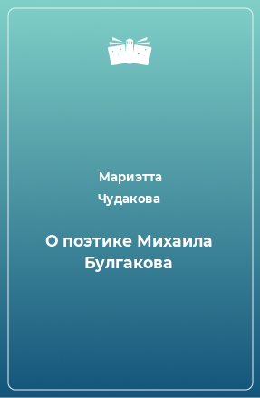 О поэтике Михаила Булгакова