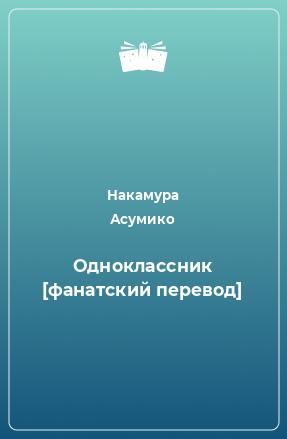 Однокласcник [фанатский перевод]