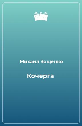Кочерга