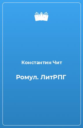 Ромул. ЛитРПГ