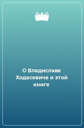 О Владиславе Ходасевиче и этой книге