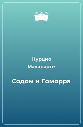 Содом и Гоморра