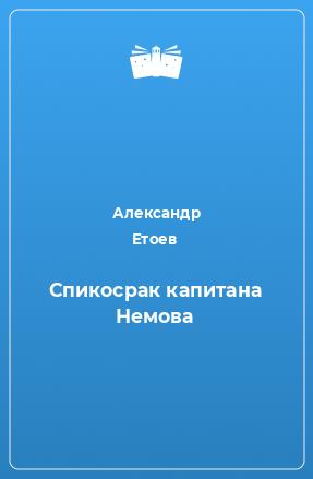 Спикосрак капитана Немова