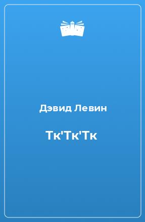 Тк'Тк'Тк