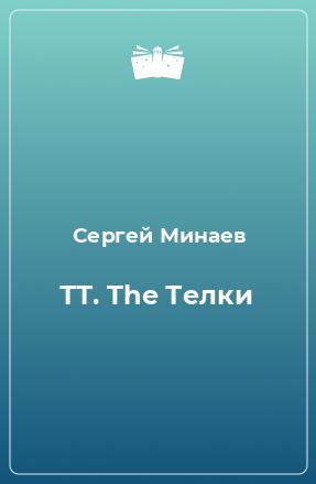 ТТ. The Телки