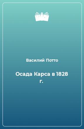 Осада Карса в 1828 г.