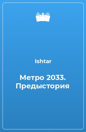 Метро 2033. Предыстория