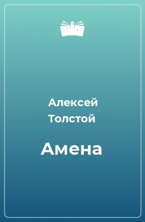 Амена