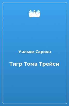 Тигр Тома Трейси