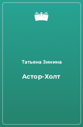 Астор-Холт