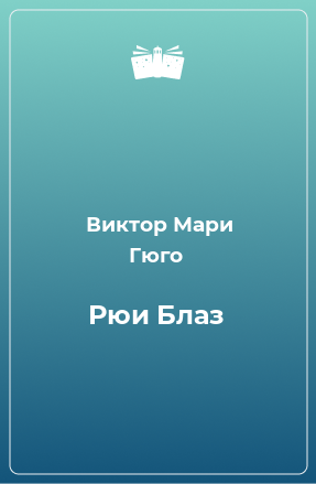 Рюи Блаз