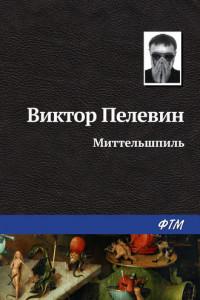 Миттельшпиль