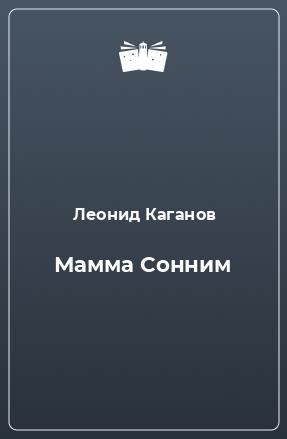 Мамма Сонним
