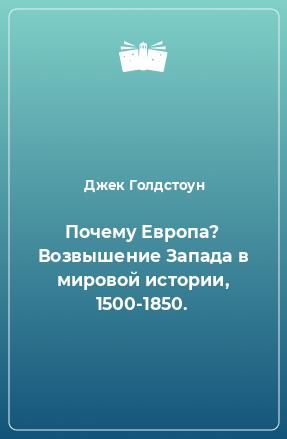 Почему Европа? Возвышение Запада в мировой истории, 1500-1850.