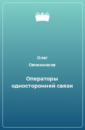 Операторы односторонней связи