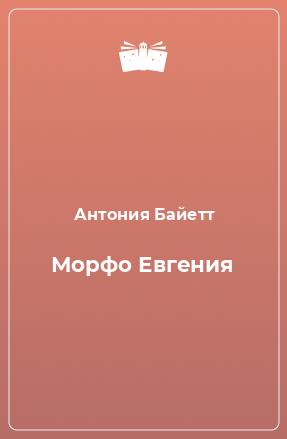 Морфо Евгения