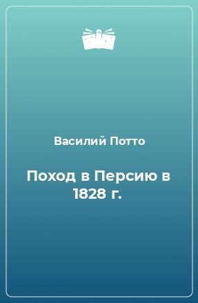 Поход в Персию в 1828 г.