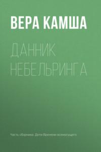 Данник Небельринга