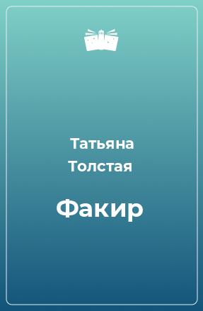 Факир