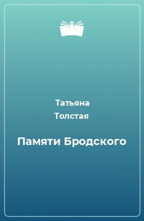 Памяти Бродского