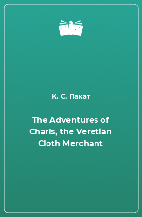 The Adventures of Charls, the Veretian Cloth Merchant