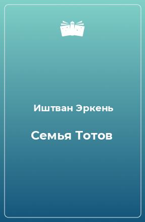 Семья Тотов