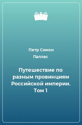 Путешествие по разным провинциям Российской империи. Том 1