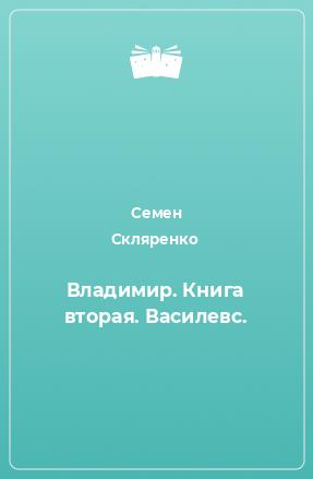 Владимир. Книга вторая. Василевс.