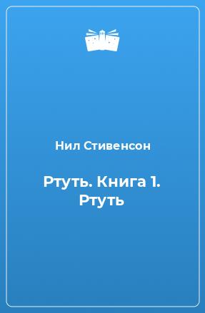 Ртуть. Книга 1. Ртуть