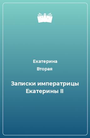 Записки императрицы Екатерины II