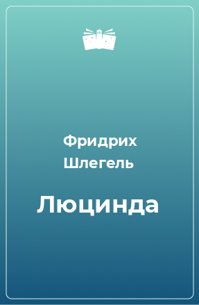 Люцинда