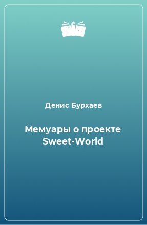 Мемуары о проекте Sweet-World