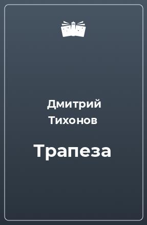 Трапеза