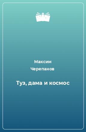 Туз, дама и космос