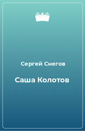 Саша Колотов