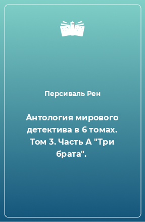 Антология мирового детектива в 6 томах. Том 3. Часть А