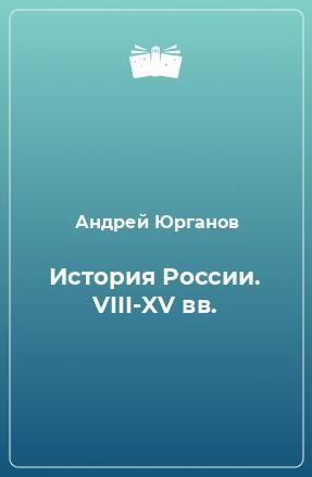 История России. VIII-XV вв.
