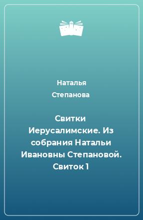 Свитки Иерусалимские. Из собрания Натальи Ивановны Степановой. Свиток 1