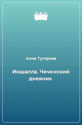 Иншалла. Чеченский дневник