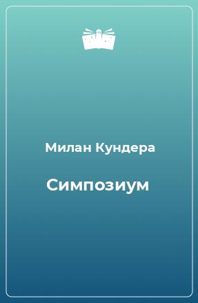 Симпозиум