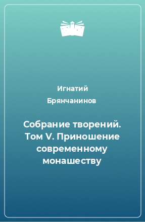 Собрание творений. Том V. Приношение современному монашеству