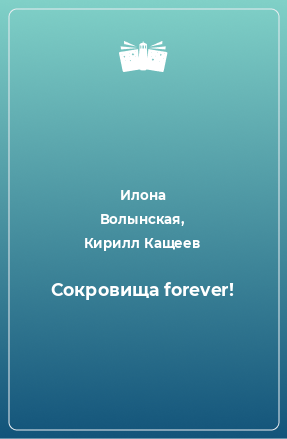 Сокровища forever!